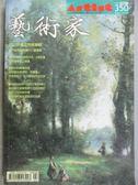 【書寶二手書T1/雜誌期刊_MLF】藝術家_350期_巴比松畫派特展專輯