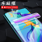 水凝膜華為HUAWEI P30 mate20 Pro 保護膜華為mate20X 螢幕保護貼全屏覆蓋滿版透明高清軟膜