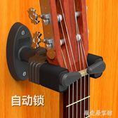 古典吉他掛鉤墻壁式掛架      SQ7784『樂愛居家館』TW