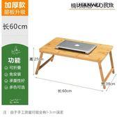 折疊筆記本電腦桌床上用小桌子宿舍懶人