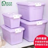 收納箱塑料四件套家用儲物箱衣物零食手提桌面收納盒儲物盒   igo