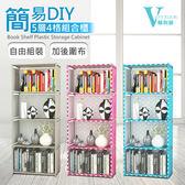書架書櫃簡易組裝5 層4 格收納櫃 櫃置物架子* 取貨限3 個*【VENCEDOR 】