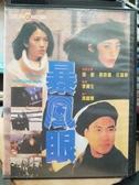 挖寶二手片-P02-156-正版DVD-華語【暴風眼】張敏 袁詠儀 任達華(直購價)