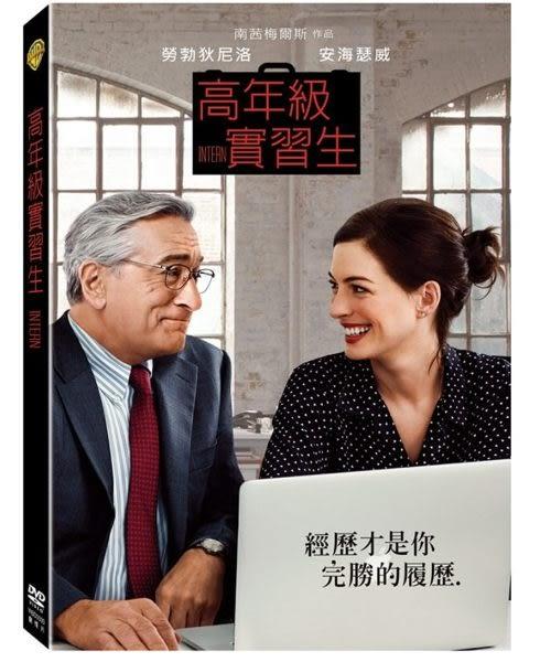 高年級實習生 DVD (購潮8)