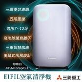 【三菱重工MITSUBISHI】HIFIL空氣清淨機 珍珠白 SP-ME32A(W)-T