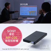 【配件王】日本代購 一年保固 SONY MP-CD1 行動微型 投影機 2小時電力 5秒開機