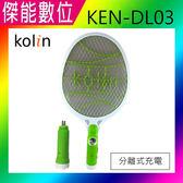 Kolin KEM-DL03 歌林 電蚊拍 捕蚊拍 分離充電式 電蚊拍