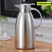 保溫壺家用不銹鋼內膽304大容量保溫瓶暖壺熱水瓶暖水壺飯店餐廳訂製水壺 【優樂美】