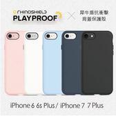 贈傳輸線+正面保護貼 犀牛盾 playproof 防摔 耐衝擊邊框殼 iPhone 8 7 6 6s 4.7 Plus 保護殼 現貨