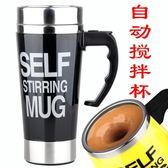 多功能現代全自動攪拌杯咖啡電動不銹鋼創意潮流辦公學生個性懶人【交換禮物】