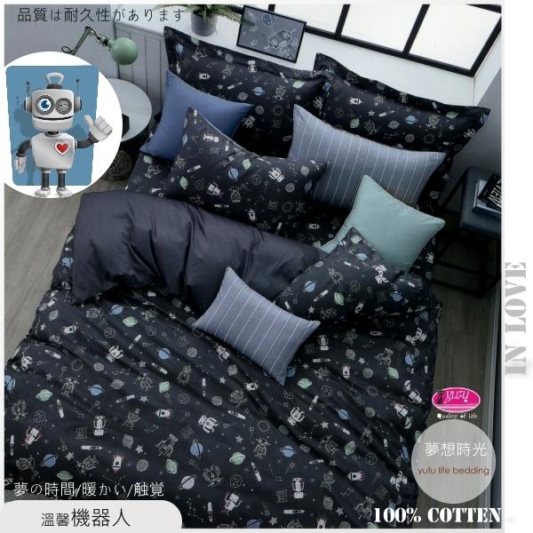 御芙專櫃| 夢想時光/機器人篇【薄被套+薄床包】3.5*6.2尺/100%純棉/MIT精製/單人