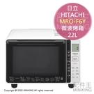 日本代購 空運 2020新款 HITACHI 日立 MRO-F6Y 微波爐 烤箱 22L 蒸氣烤箱 微波烤箱 白色