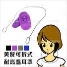 可拆式耐高溫耳罩-單入不挑色(染髮燙髮護髮)[42084]