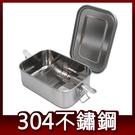 800ml 廚之坊Linox 便當盒 保鮮盒 餐盒 304不鏽鋼