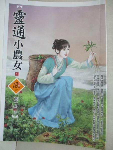 【書寶二手書T3/言情小說_IZR】靈通小農女(1)_藍一舟