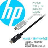 1米旺德電通經銷【HP042GBSLV1TW銀】鋁合金頭 加粗線材 適用所有廠牌 安卓 TypeC 傳輸線 充電線