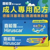 (隨機贈體驗包3包) Hiruscar喜能復修護凝膠25g【媽媽藥妝】(前喜療復)