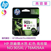 HP 原廠墨水匣 紅色 高容量 NO.905XL/T6M09AA /適用 HP OfficeJet Pro 6960/6970