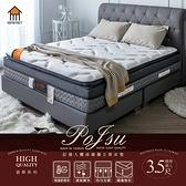 【Home Meet】挪威娜系列/舒眠四線記憶恆溫獨立筒床墊/單人3.5尺/H&D東稻家居