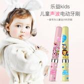 店長推薦 樂益兒童電動牙刷聲波卡通寶寶小孩4-6-12歲電池式軟毛電動牙刷