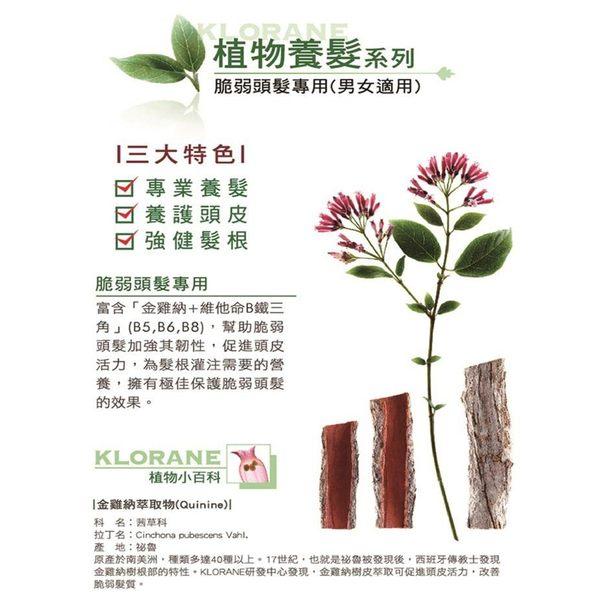 Klorane蔻蘿蘭  養髮洗髮精100ml【德芳保健藥妝】