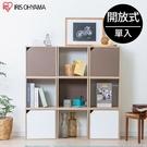 收納 收納櫃 書櫃 屏風 書架【T0139】IRIS 繽紛立方體木製組合收納櫃 ACQB-35 收納專科