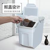 家用防潮收納桶容器狗糧貓糧桶密封盒子儲存桶寵物儲糧罐密封【福喜行】