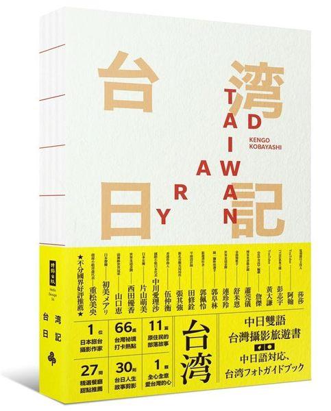台湾日記 Taiwan Diary :我能做的,就是告訴全世界臺灣的美!