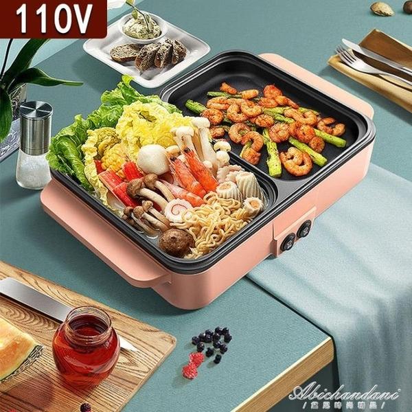 110V美規料理鍋烤涮一體電火鍋家用小家電廚房小電器電煮鍋 黛尼時尚精品