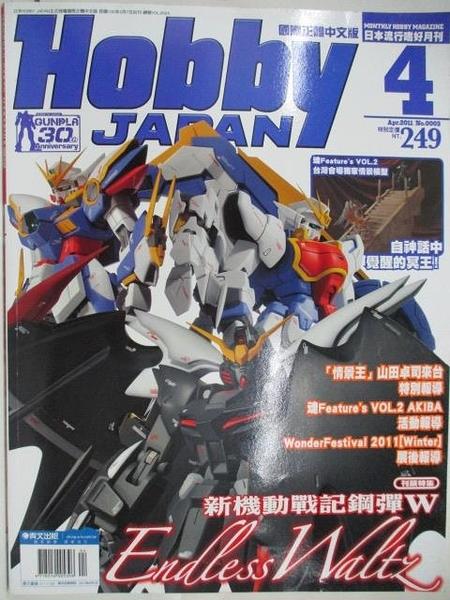 【書寶二手書T9/嗜好_DI1】Hobby Japan日本流行嗜好月刊_2011/4_新機動戰記鋼彈W