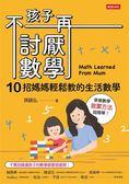 (二手書)孩子不再討厭數學:10招媽媽輕鬆教的生活數學(啟蒙方法篇)