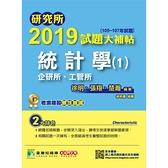 研究所2019試題大補帖(統計學(1)企研所.工管所)(105~107年試題)