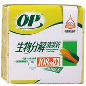 OP 生物分解清潔垃圾袋(小)50*43cm【愛買】