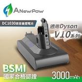 Dyson V10 SV12 系列 3000mAh 副廠電池 - ANewPow DC1030