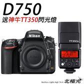 Nikon D750 Body 單機身 公司貨 送神牛Godox閃光燈★登入送新光1000禮券到6月底!
