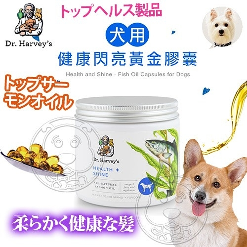 【培菓幸福寵物專營店】美國哈維博士Dr.Harveys》犬用健康閃亮複合黃金膠囊