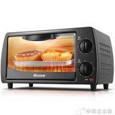 烤箱220V  電烤箱家用多功能烘培全自動9L迷你小容量烤串蛋糕披薩蛋撻機特價igo 辛瑞拉