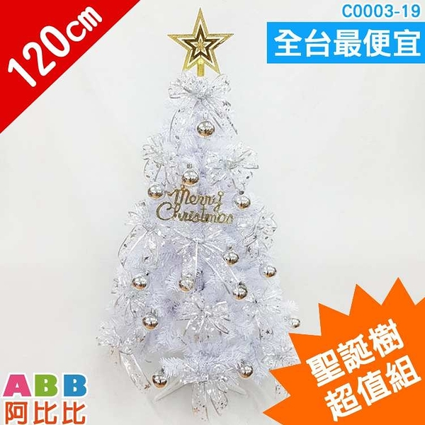 C0003-19_聖誕樹_4尺_超值組#聖誕派對佈置氣球窗貼壁貼彩條拉旗掛飾吊飾