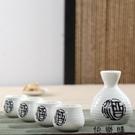 快樂購 陶瓷酒壺小酒盅白酒杯日式酒具...