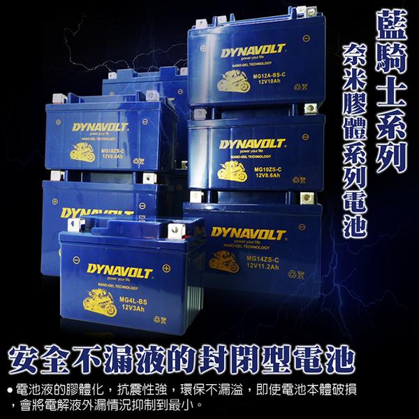 【DYNAVOLT 藍騎士】MG4B-BS 機車電瓶 機車電池 (洽詢:機車電池更換.機車電池價錢)