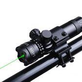 上下左右可調綠點紅外線激光瞄瞄準鏡瞄準器 紅綠激光瞄準器