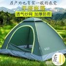 螢火蟲戶外帳篷手搭單雙人郊游加厚防雨家庭野營野外露營2-3-4人QM『櫻花小屋』