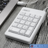 免驅小鍵盤 數字鍵兼容筆記本免驅即插即用數字有線小鍵盤 迷你 3C數位百貨