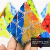 金字塔魔方三角魔方專業順滑異形魔方二階三階四階磁力金字塔