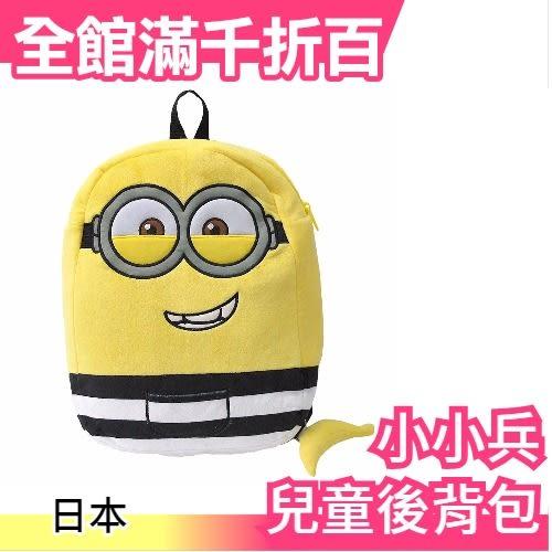 【小福部屋】【Dave+香蕉吊飾】日本 迪士尼 小小兵 兒童背包 後背包 卡通神偷奶爸【新品上架】