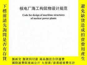 二手書博民逛書店-罕見核電廠海工構築物設計規範Y390002 出版2010