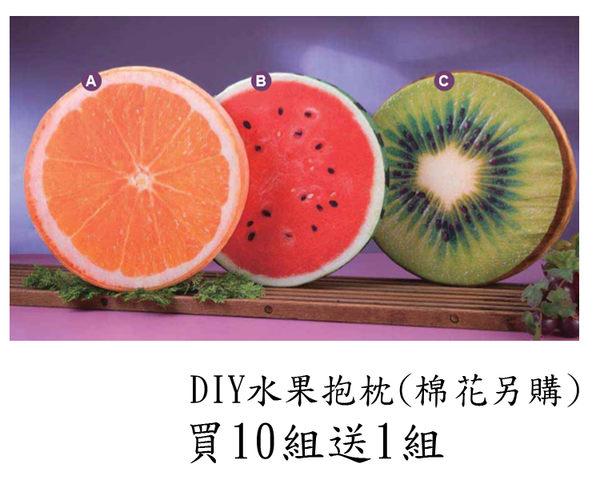 DIY仿真水果抱枕 買10送1 (棉花另購) 成品約39cm 柳橙 西瓜 奇異果可選