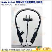 Nokia Pro Wireless Earphones BH-701 無線入耳式藍芽耳機 公司貨 頸掛 磁扣 無線藍芽