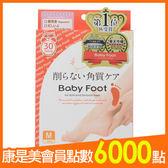BabyFoot3D立體足膜-柑桔清香【康是美】