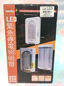 【LED緊急停電照明燈-24燈TG-N206-24】551377緊急照明燈具 燈具 照明燈具【八八八】e網購